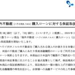 日本保証の海外不動産担保ローン復活の可能性