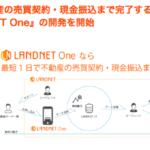 『LANDNET One』最短1日で不動産買取りをリリース予定