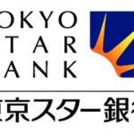 売買代金の送金には東京スター銀行がおすすめな理由